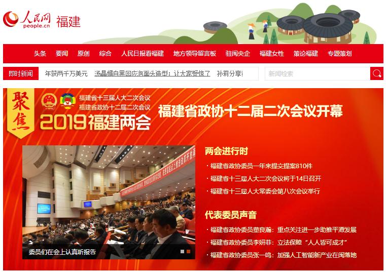20190113政協委員李妍菲(人民網省兩會專題 政協委員聲音).png